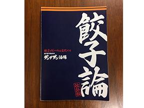 餃子アカデミー・餃子チーム(餃子を極める!餃子アカデミー