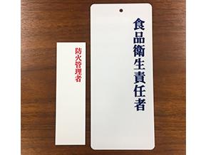防火・防災の資格手当(防火・防災の[資格手当] )