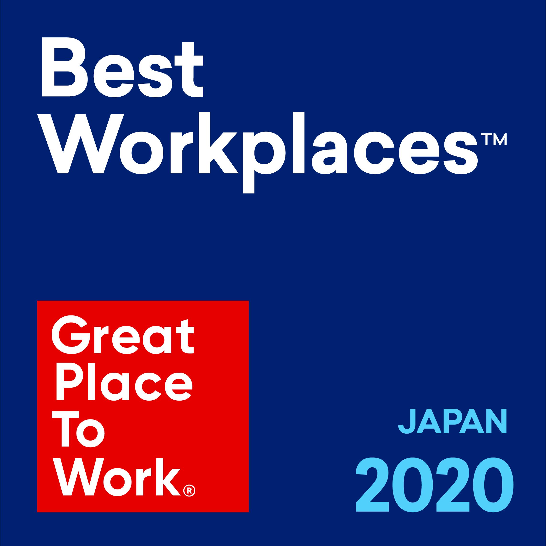 「働きがいのある会社」 2020