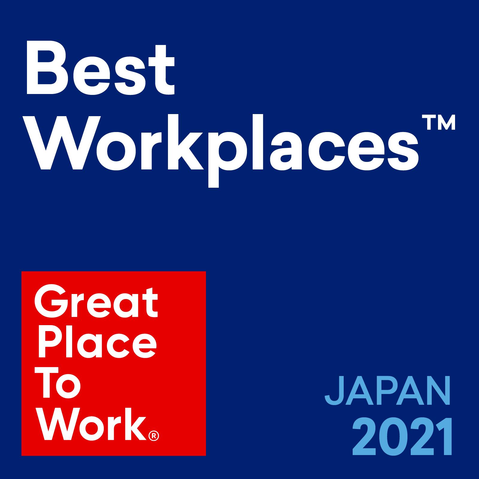 「働きがいのある会社」 2021